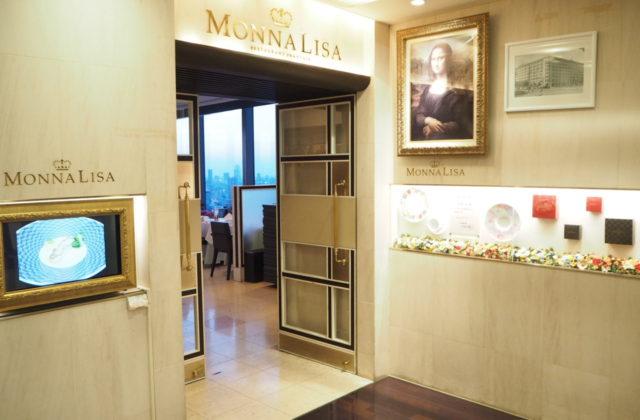 MONNALISA丸の内店