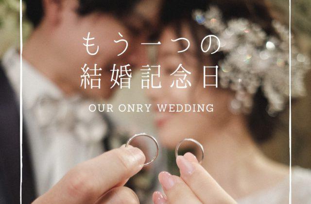 もう一つの結婚記念日
