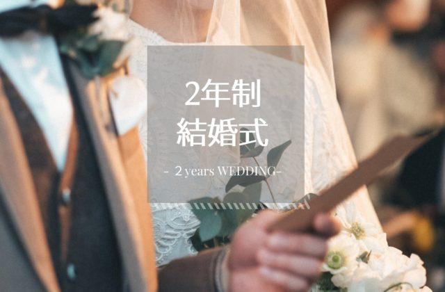 2年制結婚式