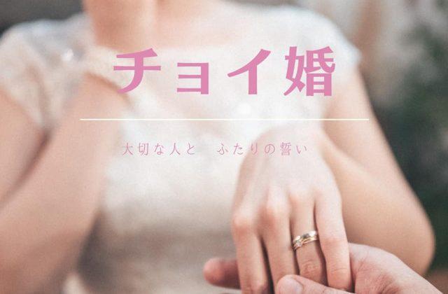 ふたりの誓い【チョイ婚】