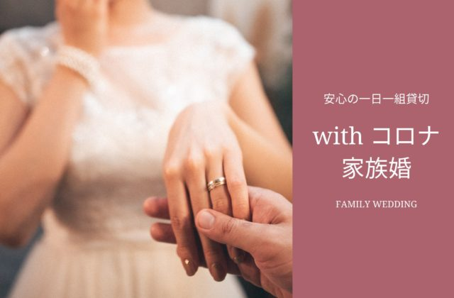◆withコロナ 家族婚◆少人数で楽しむアットホームな結婚式★