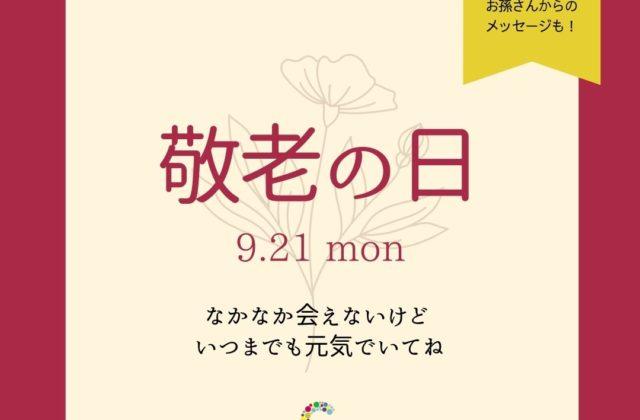 敬老の日〜記念日屋さんが贈るギフト