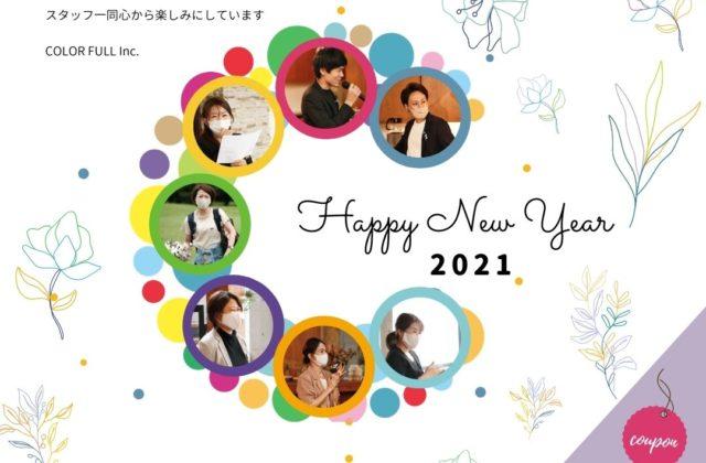 【新年あけましておめでとうございます】